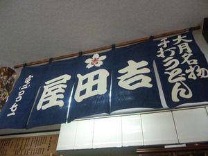 吉田屋 店内