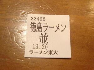 徳島 ラーメン東大 京都店