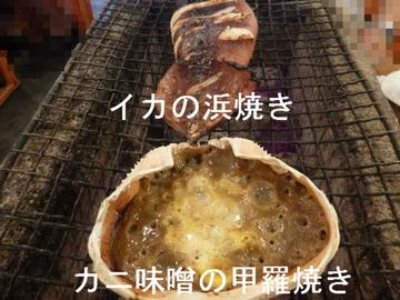 イカの浜焼き、カニ味噌の甲羅焼き