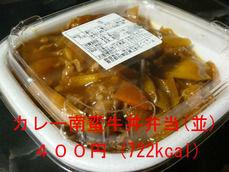 カレー南蛮牛丼弁当(並)