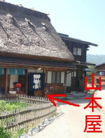 山本屋(お店の外観)