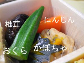 おくら、椎茸、にんじん