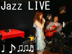 ジャズライブ