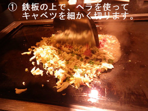 もんじゃ焼きの焼き方 ①