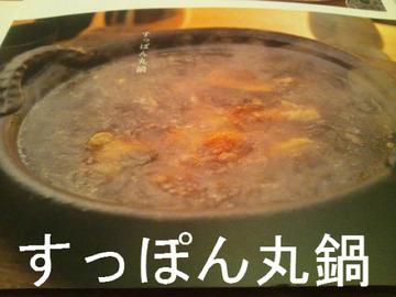 メニュー|すっぽん丸鍋