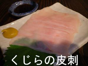 くじらの皮刺 700円