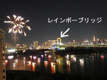 お台場レインボー花火2014