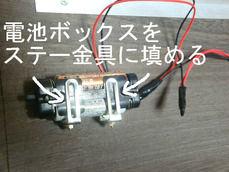 電池ボックスをステー金具に填める