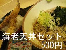 海老天丼セット 500円