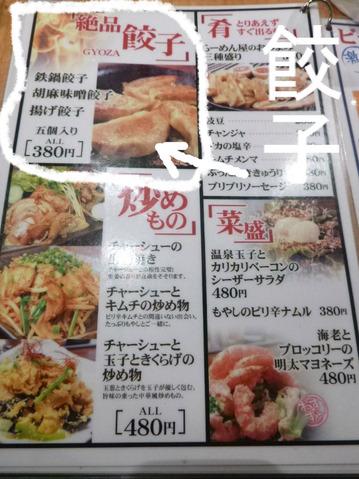 メニュー|鉄鍋餃子
