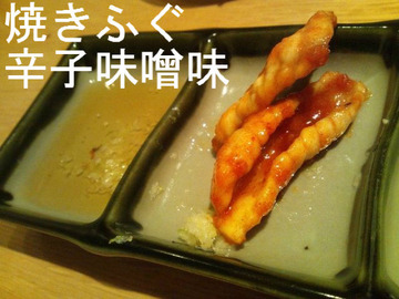 焼きふぐ(辛子味噌味)
