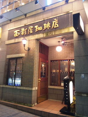 面影屋珈琲店 本店
