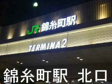 JR錦糸町駅 北口