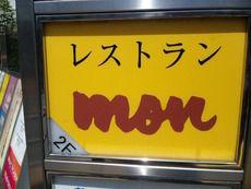レストラン mon お店の看板