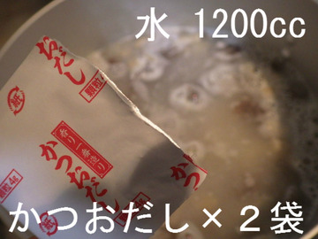 寸胴鍋に水1,200cc、かつおだし2袋を入れる