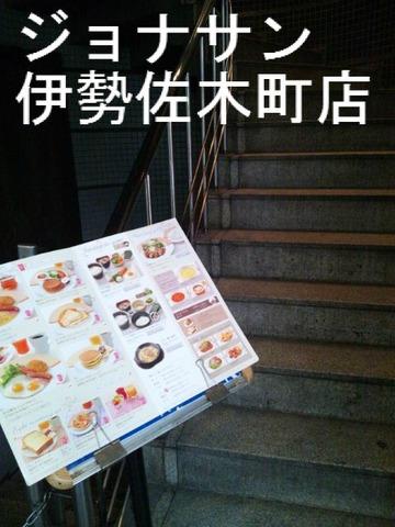 ジョナサン 伊勢佐木町店