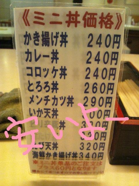 ミニ丼価格
