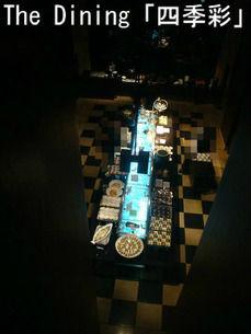 The Dining 「四季彩」