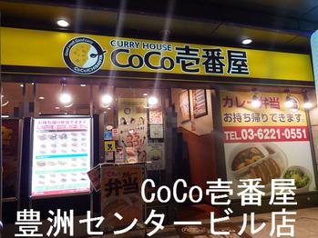 CoCo壱番屋 豊洲センタービル店
