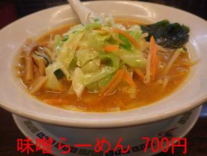 味噌らーめん 700円