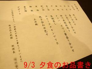9/3 夕食のお品書き