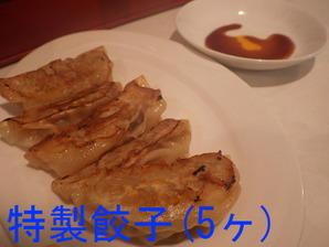 特製餃子(5ヶ)
