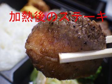 加熱後のステーキ