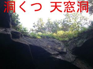洞くつ 天窓洞