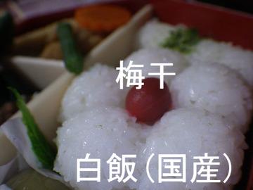 白飯(国産)、梅干