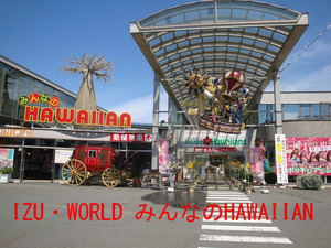 IZU・WORLD みんなのHAWAIIAN