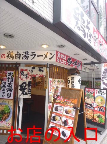 鶏の華 早稲田店