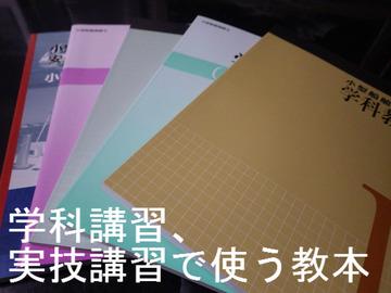 学科講習、実技講習で使う教本
