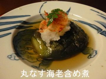 丸なす海老含め煮