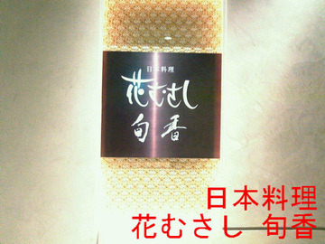 日本料理 花むさし 旬香