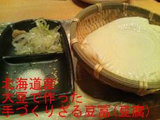 北海道産大豆で作った手づくりざる豆冨(豆腐)