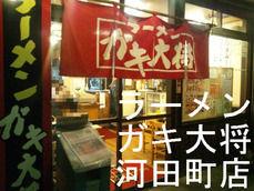 ラーメン ガキ大将 河田町店