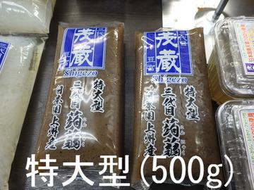 特大型(500g)