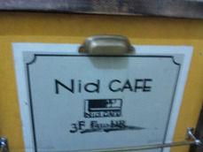 ニド・カフェ