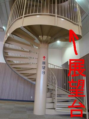 展望台へ上る らせん階段