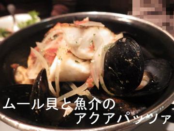 ムール貝と魚介のアクアパッツァ