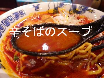 辛そばのスープ