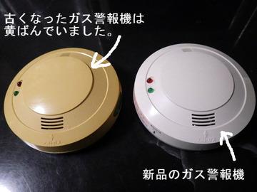 新しいガス漏れ警報機と比べてみると