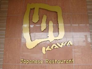 Japanese Restaurant KAWA