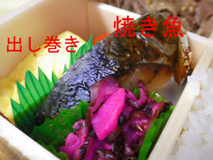 出し巻き、焼き魚