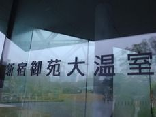 大温室入口