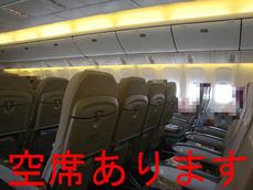 空席あります。
