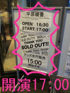 開演17:00
