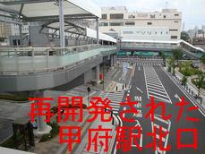 再開発された甲府駅北口