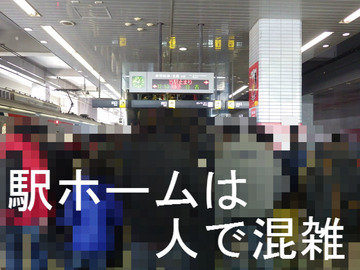 駅ホームは人で混雑