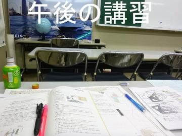 午後の講習